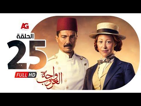 مسلسل واحة الغروب HD - الحلقة الخامسة والعشرون   Wahet El Ghoroub Series - Episode 25