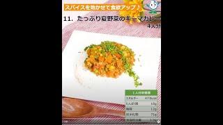 11.夏野菜のキーマカレー