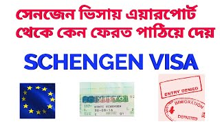 deporting from Schengen country