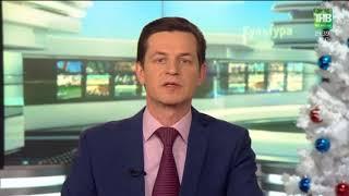 Новости Татарстана 11/01/18 ТНВ