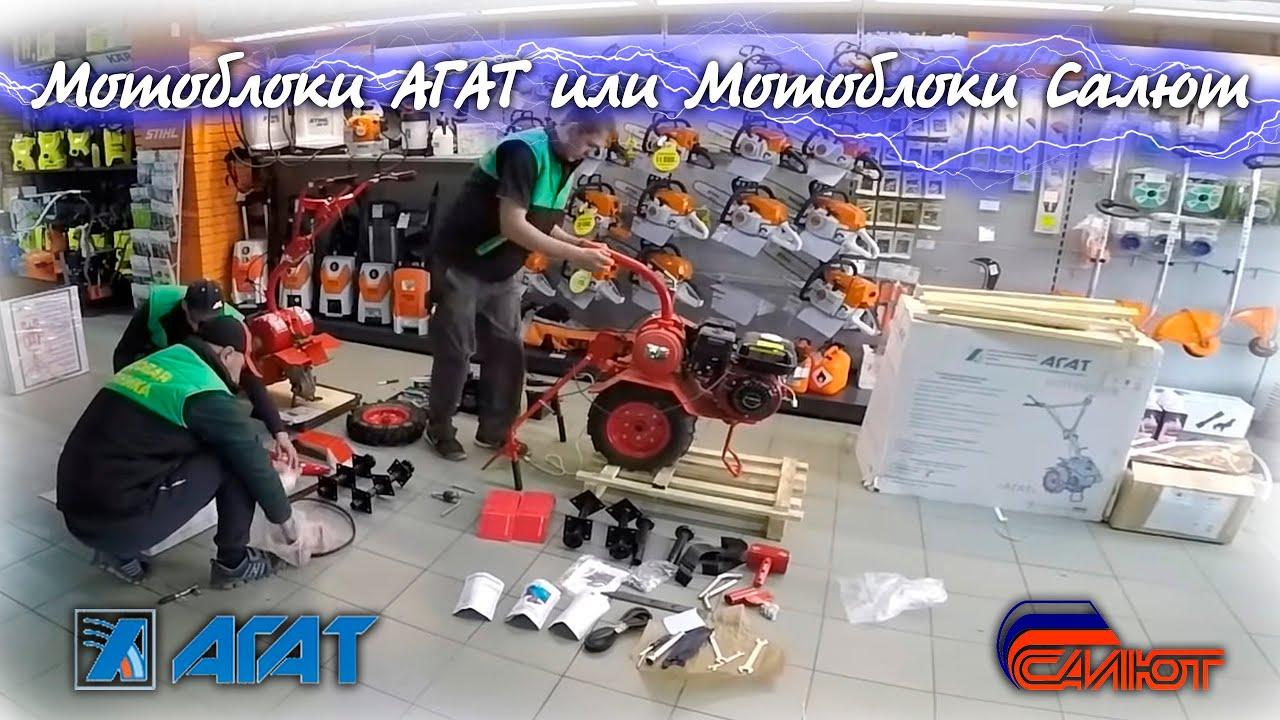 Мотоблок Агат (Салют) с навесным оборудованием щетка, отвал. - YouTube