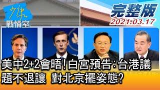 【完整版上集】美中2+2會晤!白宮預告:台港議題不退讓 對北京擺姿態? 少康戰情室 20210317