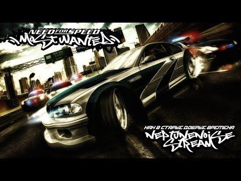 Need for Speed: Most Wanted - Как в старые добрые времена. День 2. Полицейский беспредел.