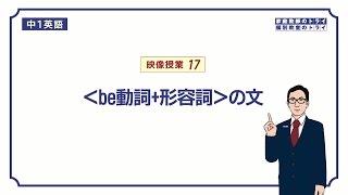 Download Video 【中1 英語】 be動詞 + 形容詞 の使い方 (12分) MP3 3GP MP4