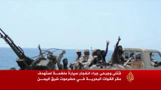 هجوم لتنظيم الدولة يستهدف قاعدة بحضرموت