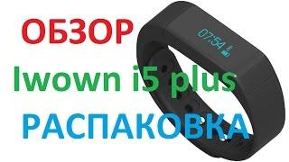 Iwown i5 plus Умные часы для спорта Распаковка и ОБЗОР #79