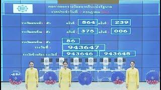 ตรวจหวย 1 กรกฎาคม 2562 ตรวจผลสลากกินแบ่งรัฐบาล สถิติหวยออกปี 62