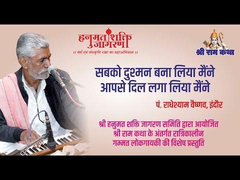 Sabko Dushman Bana Liya Maine, Aapse Dil Laga Liya Maine - Radheshyam Vaishnav