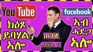 youtube ክዕጾ እዩ ይባሃል ኣሎ-save your internet from article 13