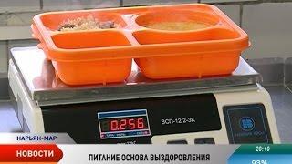 В Ненецкой окружной больнице апробируют новую систему питания