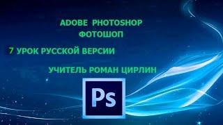 �������� ���� УрокФотошоп 7 Режиссёр Роман Цирлин ������