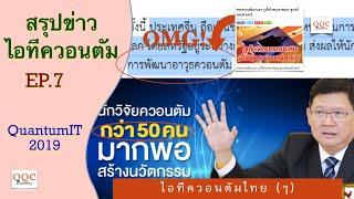 ไอทีควอนตัมไทย (สรุปข่าว ๒๕๖๒ - ภาค ๗) | Quantum IT 2019 Year News (#9 What's in Thailand? - Q-Thai)