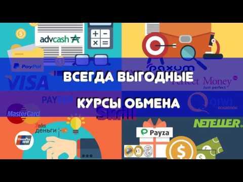 список обменников электронных денег