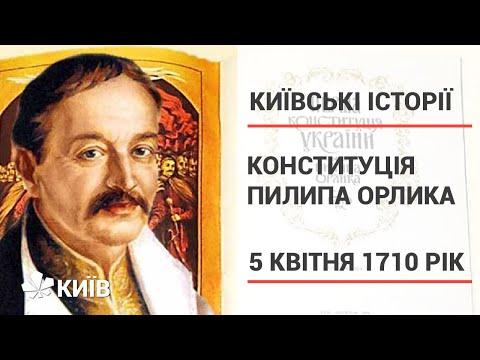 Конституція Пилипа Орлика – перша конституція у світі #КиївськіІсторії