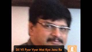 Dil Vil Pyar Vyar Mai Kya Janu Re