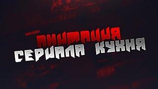 Анимация сериала кухня?/Кухня 13 серия