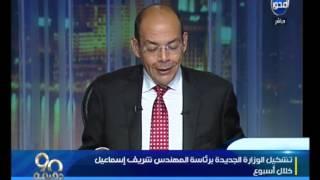 مصطفى شردي: نتمنى الحكومة القادمة متكونش حكومة