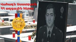 Հետմահու Ազգային հերոսի կոչմանը արժանացած հրամանատարը այսօր կդառնար 44 տարեկան