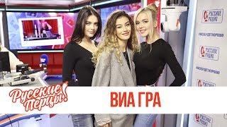 ВИА ГРА в Утреннем шоу «Русские Перцы»