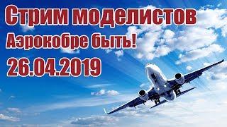 видео: Радиомодели / Конструктору «Аэрокобра» быть! / ALNADO