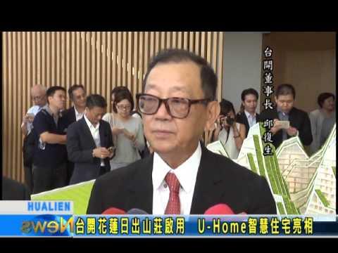 臺開花蓮日出山莊啟用 U Home智慧住宅亮相 - YouTube