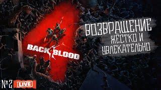 СТРИМ Back 4 Blood 1440p\\2K - Left 4 Dead 3 Тяжело и увлекательно