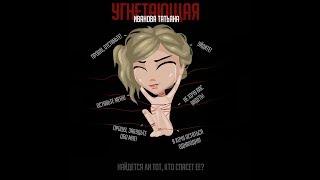 Комикс Угнетающая  ОЗВУЧКА Иванова Татьяна