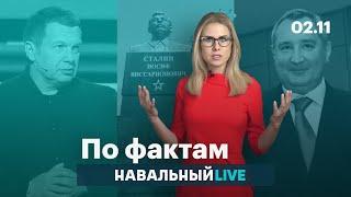 🔥 Кто тут мразь. Памятник Сталину. Освоение Луны и Рогозин
