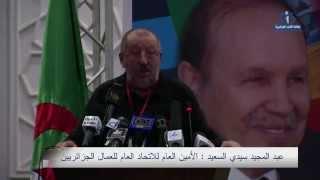 تقوية دعائم السلم و الإستقرار أولويات عمل الاتحاد العام للعمال الجزائريين