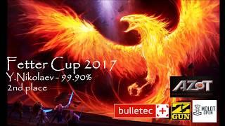 Fetter Cup 2017 Yury Nikolaev