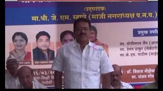 Repeat youtube video 26 03 2017 M Netra shibir