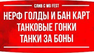 Слив с WG Fest: Танки За Боны ● Нерф Голды в 2019 ● Танковые Гонки ● Бан Карт thumbnail