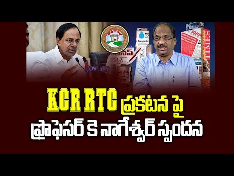 KCR RTC ప్రకటన