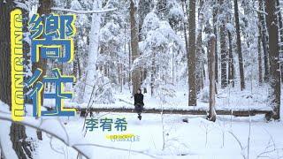 李宥希Yoshe【嚮往 LONGING】Official Music Video