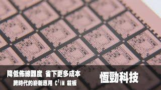 中天.台灣新視野.恆勁科技