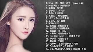 เพลงจีนใหม่ล่าสุด 2019 ฟังเพลินไม่มีเบื่อ 这是最好的歌