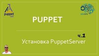 IaC-1. Создание сервера puppet