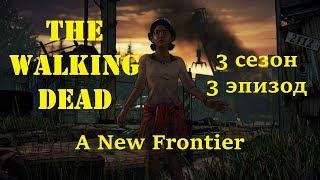 Стрим - The Walking Dead A New Frontier - 3 сезон 3 эпизод - 20.05.2018