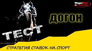 Гонка Догонов - дистанция 200 ставок