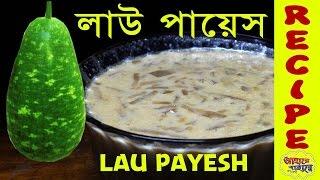 LAAUER PAYESH | Easiest Recipe in Bengali | লাউ-এর পায়েস তৈরীর সবথেকে সহজ পদ্ধতি