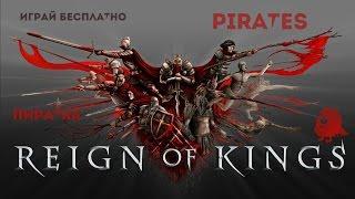 Reign of Kings как играть онлайн и где скачать  pirates пиратка