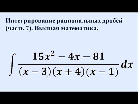Интегрирование рациональных дробей (часть 7). Высшая математика.
