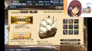 大航海時代V 正式後抽船