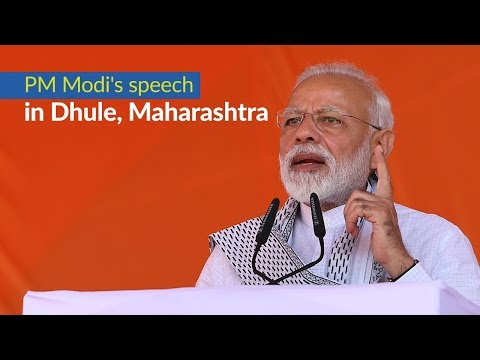 PM Modi's speech in Dhule, Maharashtra | PMO