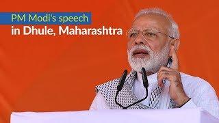 PM Modi's speech in Dhule, Maharashtra | PMO
