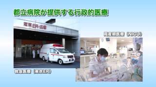 都立病院改革推進プランのご紹介(東京都病院経営本部)