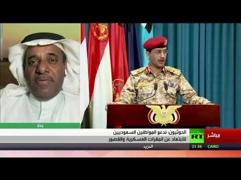 الحوثيون: واشنطن أرسلت أسلحة إلى اليمن  - نشر قبل 38 دقيقة