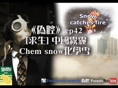 《偽腔》中國霧霾 Chem snow化學雪 [求生] ep42