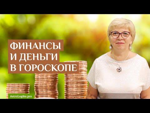 Финансы и деньги в гороскопе