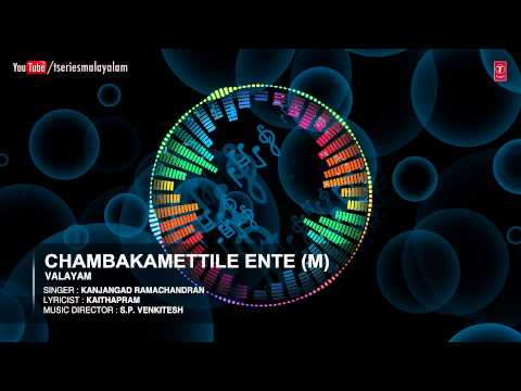 Chambakamettile Ente (Male Version) Full Song | Malayalam Movie